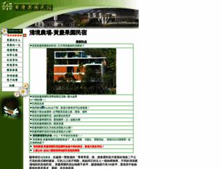 homestay.com.tw screenshot