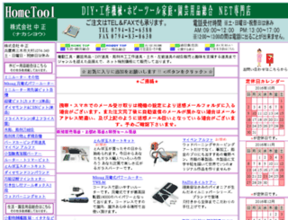 hometool.co.jp screenshot