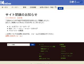 hometown.infocreate.co.jp screenshot