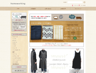 homeworking.co.jp screenshot