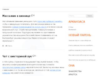 homezaboti.ru screenshot