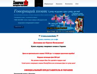 homyak.pp.ua screenshot