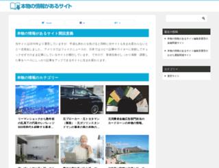 hon-aru.jp screenshot