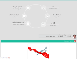 honarbook.ir screenshot