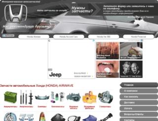 honda-airwave.avtosklad.net screenshot
