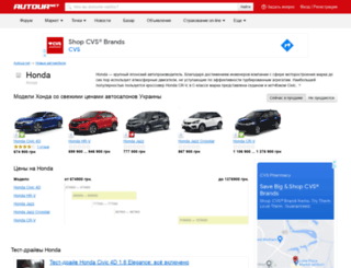 honda.autoua.net screenshot
