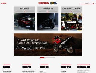 honda.ua screenshot