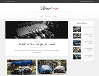 hondaarabia.com screenshot