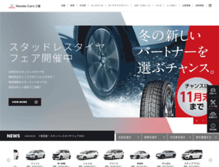 hondacars-mie.com screenshot