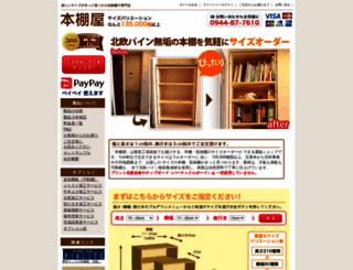 hondanaya.com screenshot