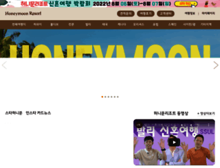 honeymoonresort.co.kr screenshot