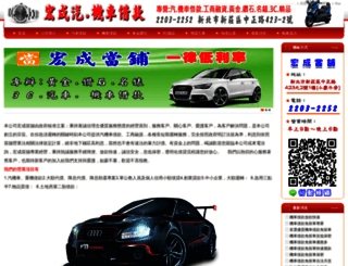 hong-chen.com screenshot