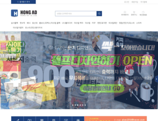 hong2010.co.kr screenshot