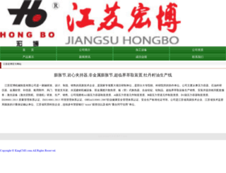 hongbojs.com screenshot