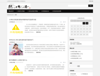 hongdian.org screenshot