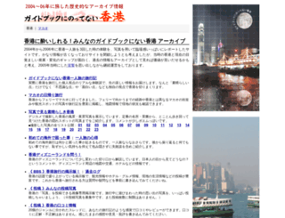hongkong.7as.net screenshot