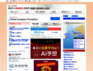 hongkongdollar.ryogae.com screenshot