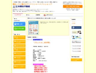 hongoudai-f.jp screenshot