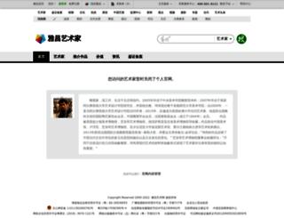 hongwei.artron.net screenshot