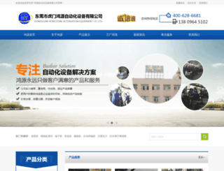 hongyuan-e.com screenshot
