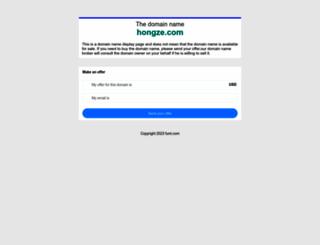 hongze.com screenshot