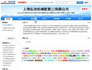 hongzhijixie.chinaswitch.com screenshot