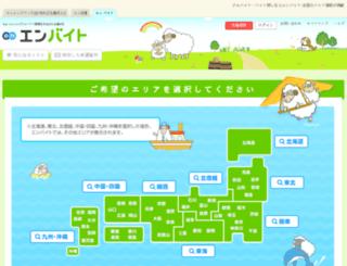 honkibaito-shain.en-japan.com screenshot