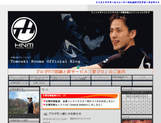 honmatomoaki.blogfit.jp screenshot