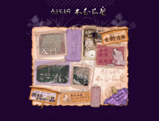 honmura-an.co.jp screenshot