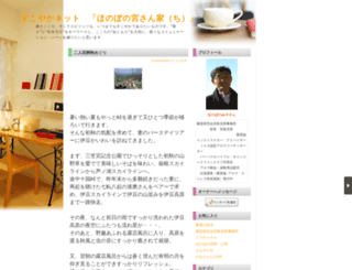 honobonomiyasan.eshizuoka.jp screenshot