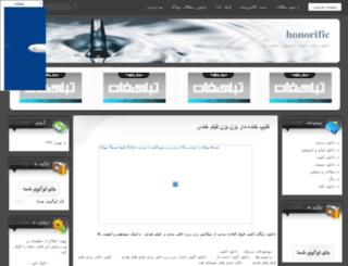 honorific.blogfa.com screenshot