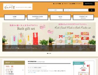 honyaradoh.jp screenshot