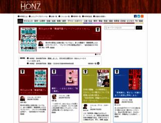 honz.jp screenshot