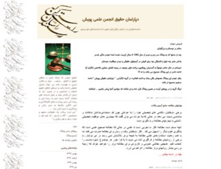 hoogog.blogfa.com screenshot