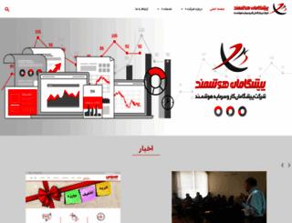 hooshmand.pishgaman.com screenshot