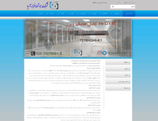 hooshmandafzar.com screenshot