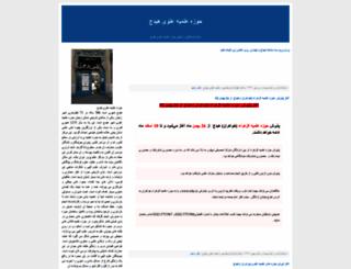 hoowzehalavi.blogfa.com screenshot