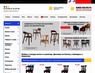 horecaspb.ru screenshot
