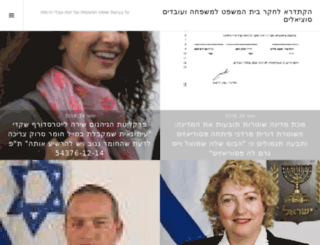 horimisrael.wordpress.com screenshot