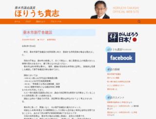 horiuchi-takashi.info screenshot