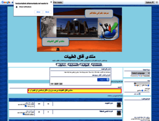 horizontaibet.ahlamontada.net screenshot