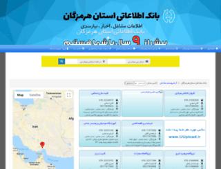 hormozganiha.com screenshot