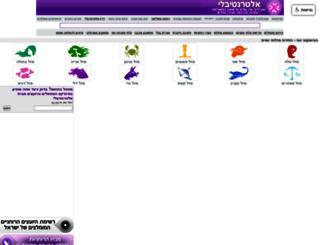 horoscope.nrg.co.il screenshot