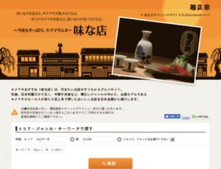 horoyoi.jp screenshot