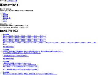horror2013.hinaproject.com screenshot
