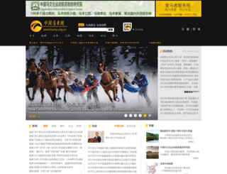 horse.org.cn screenshot