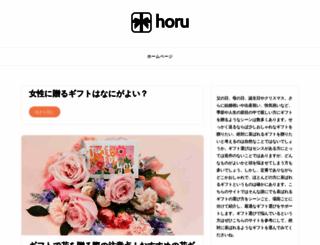 horu.jp screenshot