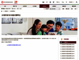 hos.housingauthority.gov.hk screenshot