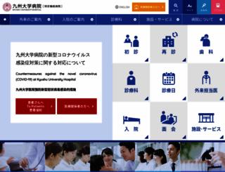 hosp.kyushu-u.ac.jp screenshot