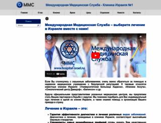 hospital-israel.ru screenshot